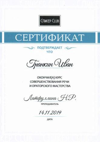 sertificate_speakerclub_giv