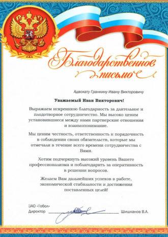 tobol_giv